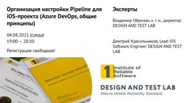 DevOps: Настройка CI/CD Pipeline для iOS-проекта (Azure DevOps) - видео