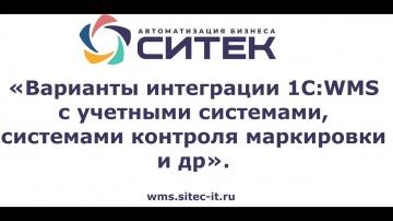"""СИТЕК WMS: Вебинар """"Варианты интеграции 1С:WMS с учетными системами, системами контроля маркировки и"""