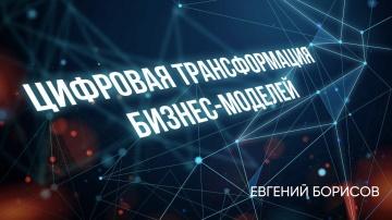 """4CIO: Открытое обсуждение главы """"Цифровая трансформация бизнес-моделей"""""""