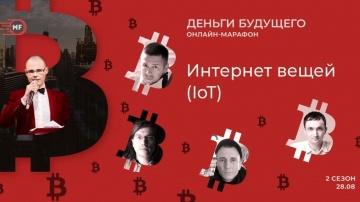 Разработка iot: Деньги Будущего. Сезон 2. Интернет вещей (IoT) - видео