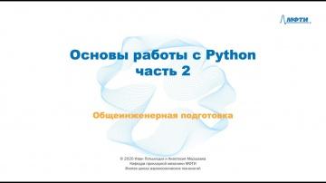 Python: 1-5 Основы работы с Python: часть 2 - видео