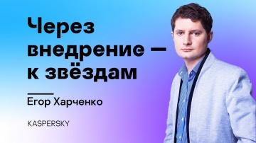 Kaspersky Russia: Через внедрение к звёздам или о непростых буднях сервис-менеджера - видео