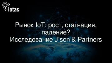 Разработка iot: Онлайн-семинар «Рынок IoT: рост, стагнация, падение?» - видео