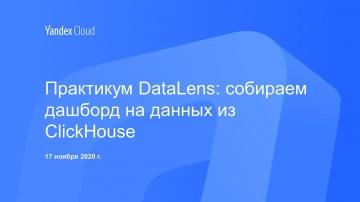 Yandex.Cloud: Практикум DataLens: собираем дашборд на данных из ClickHouse - видео