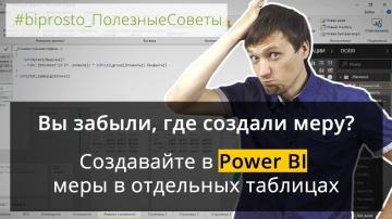 BI - это просто: Вы забыли, где создали меру? Создавайте в Power BI меры в отдельных таблицах