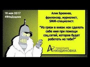 Технопарк «Анкудиновка»: Алик Брежнев социальные сети