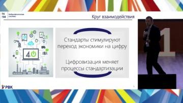Уткин Н.А., АО «Российская венчурная компания» - МНОГОМЕРНАЯ РОССИЯ - 2018