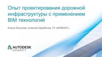 Autodesk CIS: Опыт проектирования дорожной инфраструктуры с применением BIM технологий