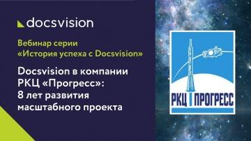 Docsvision: Docsvision в компании РКЦ «Прогресс»: 8 лет развития масштабного проекта