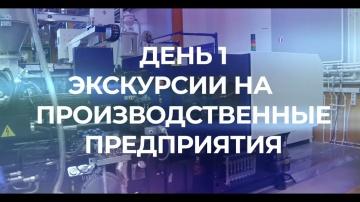 InfoSoftNSK: День 1 — Экскурсии IV СибПроФорума 2019