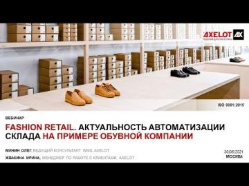 AXELOT: Fashion Retail. Актуальность автоматизации склада на примере обувной компании