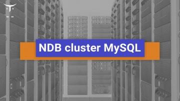 PHP: NDB cluster MySQL // Бесплатный урок OTUS - видео