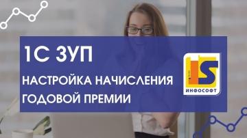 InfoSoftNSK: Настройка начисления годовой премии в 1С Зарплата и управление персоналом