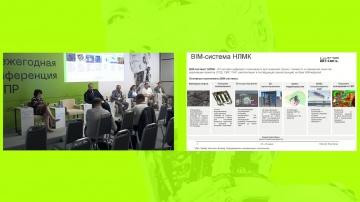 Цифровая трансформация строительства, городского хозяйства и ЖКХ. Опыт цифровой трансформации