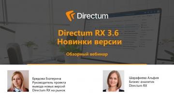 Directum: Directum RX 3.6. Новинки версии