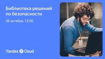 Yandex.Cloud: Библиотека решений по безопасности - видео