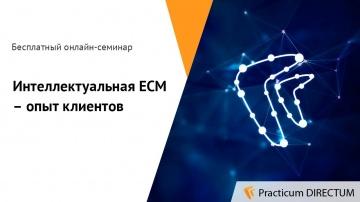 Directum: Practicum DIRECTUM: Интеллектуальная ECM – опыт клиентов