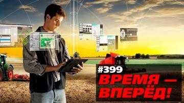 Цифровизация: Началось. В России стартовал крупнейший технопроект - видео