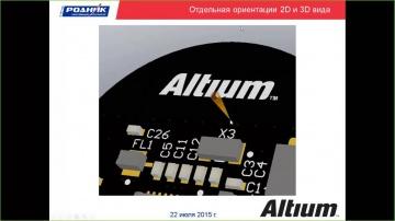 «Обзор новых возможностей Altium Designer 15»