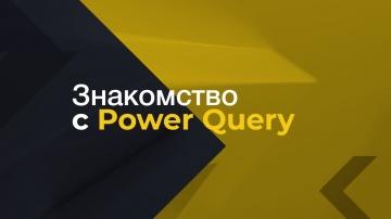IQBI: Путь данных // Знакомство с Power Query // Power Query это ? - видео