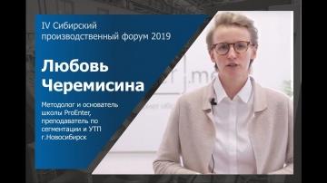 InfoSoftNSK: Приглашение Любови Черемисиной, методолога и основателя школы ProEnter, на СибПроФорум
