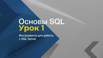 IQBI: Основы SQL // Инструменты для работы с SQL Server // Бонусный урок - видео