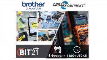 """CIS Events Group: BIT-ONLINE конференция """"Решения для маркировки от Brother"""" - видео"""