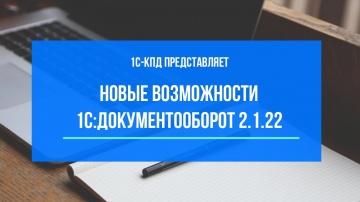 1С-КПД: 230 - Видеообзор 1С:Документооборот версия 2.1.22 - видео