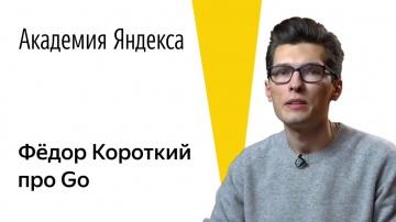 Язык программирования Go. Фёдор Короткий - видео