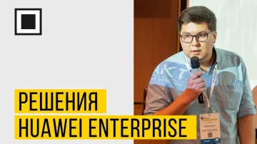 Код ИБ: Безопасность сети с решениями Huawei Enterprise - видео Полосатый ИНФОБЕЗ