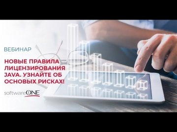 SoftwareONE: Новые правила лицензирования Java. Узнайте об основных рисках! - видео