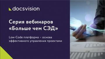 Docsvision: Low-Code платформа - основа эффективного управления проектами