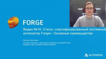 Autodesk CIS: Видео №16. Статус «сертифицированный системный интегратор Forge». Основные преимуществ
