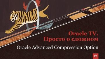 Oracle Russia and CIS: просто о сложном. Oracle Advanced Compression Option