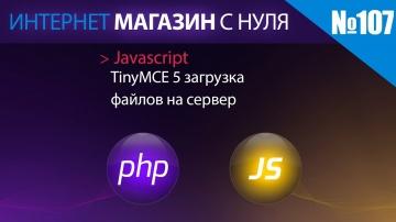 PHP: Интернет магазин с нуля на php Выпуск №107 javascript | tinymce 5 | загрузка файлов на сервер -