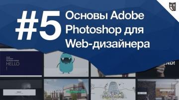 LoftBlog: Основы Photoshop для веб-дизайнера Урок 5. 5 фишек фотошопа для веб-дизайна - видео