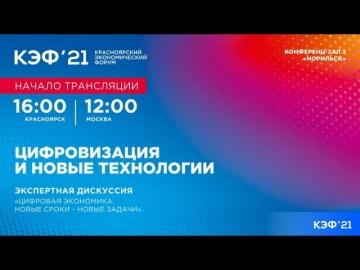 Конференц-зал 3 «Норильск». ЦИФРОВИЗАЦИЯ И НОВЫЕ ТЕХНОЛОГИИ - видео