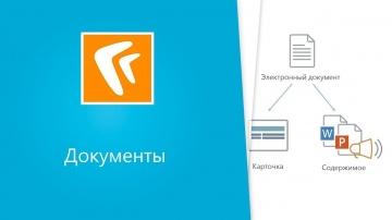 Directum: Документы (веб-клиент)