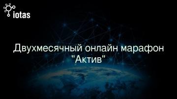 АИВ: Онлайн-семинар «Практика применения интегрируемых криптографических модулей Рутокен M2M» - виде
