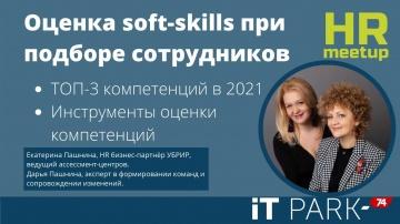 HR meetup: Оценка soft-skills при подборе сотрудников - видео