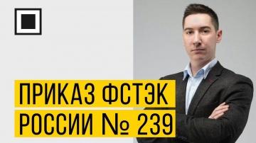 АСУ ТП: Как защитить АСУ ТП в соответствии с приказом ФСТЭК России № 239 - видео