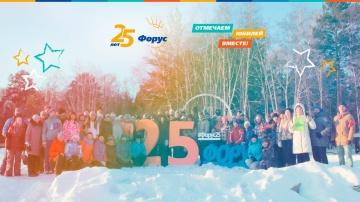 Юбилей группы компаний ФОРУС 25 лет - удовольствие быть вместе!