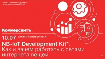 Разработка iot: LIVE -NB-IoT Development Kit: как и зачем работать с сетями интернета вещей - видео