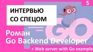 Go: Backend Developer Роман (+ Go Web server example) #интервью со спецом - видео
