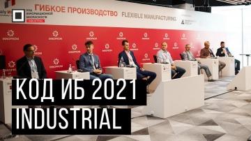 Код ИБ: Код ИБ 2021 | INDUSTRIAL. Вводная дискуссия: Кибербезопасность промышленных предприятий - ви