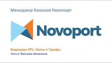 Novoport: Как настроить квоты и тарифы сразу по всем каналам в Менеджере Каналов Новопорт. Ч. 3. -