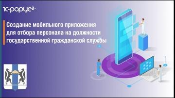 1С-Рарус: Создание мобильного приложения для отбора персонала государственной гражданской службы
