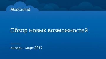 МойСклад. Обзор новых возможностей за январь-март 2017