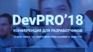 DevPRO как зеркало томского технологического стека