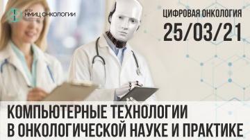 Вебинар: Цифровая онкология «Компьютерные технологии в онкологической науке и практике»